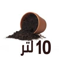 تربة زراعية  10لتر Potting Soil