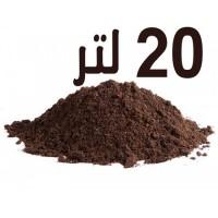 تربة زراعية  20لتر Potting Soil