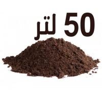 تربة زراعية  50لتر Potting Soil