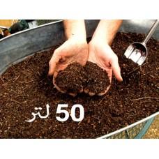 سماد بقري ( كمبوست حيواني) 50 لتر