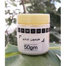 هرمون التجذير  Hormodin3