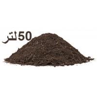 سماد عضوي حيواني نباتي (كمبوست) 50لتر