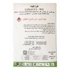 مبيد كوزافيت عضوي (كبريت ميكروني 80 % WDG)